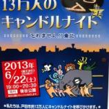 『13万人のキャンドルナイト in 戸田 6月22日(土)19時から後谷公園で開催』の画像