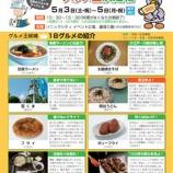 『第2回「埼玉B級ご当地グルメ王決定戦」5月3〜5日開催』の画像