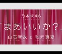 【乃木坂46】19thシングル収録曲「まあいいか?」のミュージックビデオを公開!