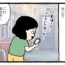 漫画アプリの思惑にズブズブハマっているよ