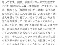 【乃木坂46】北野日奈子「私は全人類と戦っても3期生を守りたい」