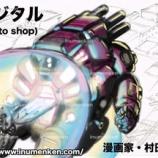 『あきまん氏が漫画家・村田雄介氏に語った「天才はデジタルに向かない』の画像