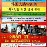 『戸田市で「外国人が災害に備える訓練」開催。12月8日(日曜日)戸田市新曽南多世代交流館さくらパルにて午前10時から正午まで。日本人も参加できます。 #戸田市 #戸田市災害』の画像