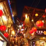 『台湾初心者必見!台北旅行記まとめ』の画像