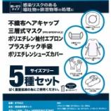 『【感染症対策】【衛生用品】感染症対策キット5点セット「#7023」@川西工業㈱【季節商品】【安全対策】』の画像