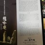 『東福寺龍吟庵に行ってまいりました。』の画像