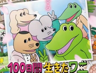 映画「100日間生きたワニ」公開延期
