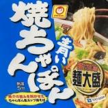 『【カップちゃんぽん:ローソン限定】マルちゃん青い焼きちゃんぽん』の画像
