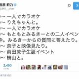 指原莉乃がAKB48夏祭りの詳細をツイート