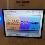 『発電が』の画像
