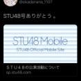 元船長岡田奈々さん「STU48号 ありがとう」【STU/瀬戸内48】