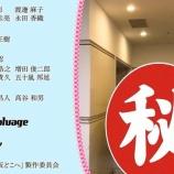 """『エッッッ!!??次回『乃木坂どこへ』まさかの乃木坂46""""先輩メンバー""""が登場!!!!!!キタ━━━━(゚∀゚)━━━━!!!』の画像"""
