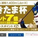 【MX助っ人ブログ】5/27さきたま杯と明日のマキシマム新聞