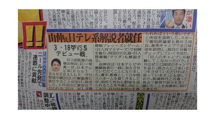 高橋由伸、日テレ系解説者に!巨人開幕戦も担当する模様!