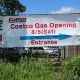 『【開店】コストコ会員限定ガソリンスタンドが8/5オープンだぞ!』の画像