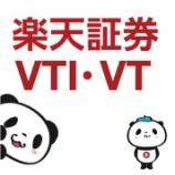 『投資信託:楽天VTI・楽天VT 決算報告!』の画像