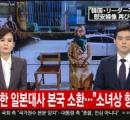 【慰安婦像】安倍総理「韓国が誠意を示せ」