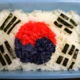 『ナショナリズムを煽る韓国最高裁』の画像