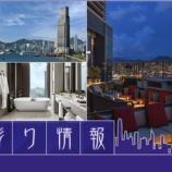 『香港彩り情報「香港最新ホテル情報」』の画像