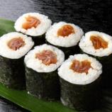 『回転寿司に来たのに『かんぴょう巻き』がないwwwwwwww』の画像