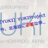 『【YUKI】国産仮想通貨 北海道災害支援に満を持して登場! 仮想通貨のすすめ YUKIProject』の画像