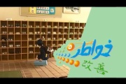 掃除する児童に感嘆…日本型教育にアラブ注目