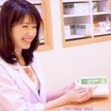 『がんにならない、がんを再発させないために、漢方薬や薬膳でできること』の画像