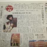 『Seki-Biz(セキビズ)中日新聞に定期的に掲載されます!』の画像