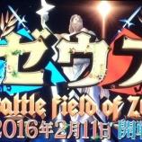 『究極バトル「ゼウス」第2弾、櫻井翔のジャニーズ軍VS有吉弘行の芸人軍メンバーと2016年2月11日映像先行公開【アブナイ夜会動画】』の画像