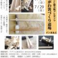 6月7月の箸づくり道場