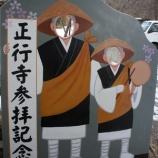 『顔はめ看板・お寺さん』の画像