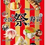 『映画を観た後はかっぱ寿司で無料の食事【株主優待】』の画像