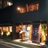 『【新婚旅行】「都野菜 賀茂」・「極楽湯 吹田店」に行ってみた感想』の画像