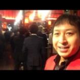 『【動画】ミスインターナショナルのみなさん(全や連総本店東京)』の画像