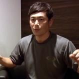 『ココリコ遠藤章造がライザップに挑戦した結果ww現在の体重www(画像あり)』の画像