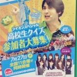 『【乃木坂46】学校で『高校生クイズ』のポスター発見したぞ!!!』の画像