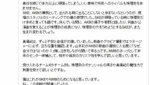 【松井珠理奈】秋元康「兼任が失敗ならAKBのプロデューサーを辞退します」【山本彩】