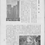 『開基百年記念「桔梗沿革誌」(8)第一章 桔梗村開拓の由来      第四項  宝  皇  寺』の画像