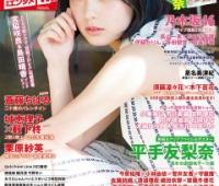 【欅坂46】ENTAME(エンタメ)3月号で欅坂46特集! 「私たちがさらに駆け上がるために!!!」