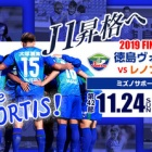 『J2 第42節 徳島ヴォルティスvsレノファ山口FC@ポカスタ』の画像