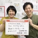 『『アイデアが次々と産まれる!』平田建設の平田さんご夫妻に声をいただきました』の画像