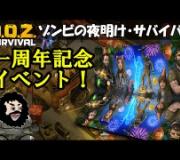 【ゾンビの夜明けサバイバル】一周年記念イベント!開催!