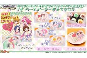 【グリマス】プリロールよりバースデー企画第4弾商品の予約受付中!