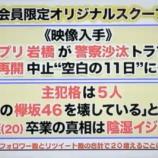 『欅坂46 文春砲スクープ解禁!!『主犯格は5人「平手の欅坂46を壊している」と面罵も。今泉佑唯卒業の真相は陰湿イジメだった。』』の画像