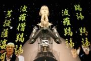 【宗教】世界初「アンドロイド観音」柔和な表情をたたえる顔に対し、胴体部分は機械がむき出し 京都・高台寺