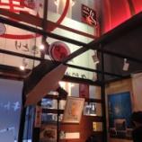 『全や連総本店東京で撮影』の画像