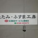 『桑名の便利屋さん、今日は「たたみ工房」と「倉庫」紹介します。』の画像
