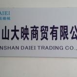 『大映ミシンの中国の倉庫を掃除しました。売れそうな設備は、事務所に運び、売れなさそうな設備は処分業者に売りました!』の画像