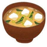 『味噌汁とかいうしょっぱいお湯』の画像