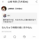 『【乃木坂46】山崎怜奈『なんちゅう時間の使い方やねん』』の画像